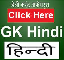 GK in Hindi  Samanya Gyan Hindi GK