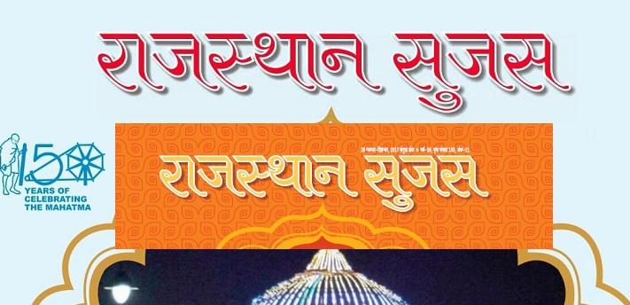 Rajasthan General knowledge 2021