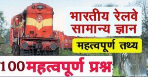 भारतीय रेलवे सामान्य ज्ञान – GK in Hindi Indian Railway Exam Question pdf