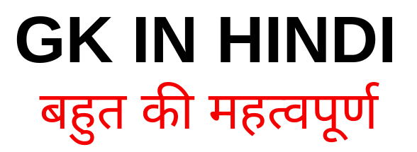 General Knowledge Current gk in hindi 2020